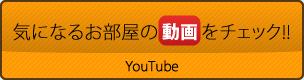気になるお部屋の動画をチェック!!|YouTube