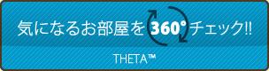 気になるお部屋を360°チェック!!|THETA
