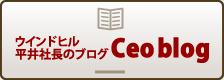 ウインドヒル平井社長のブログ Ceoblog