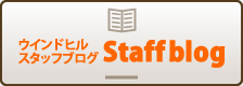 ウインドヒルスタッフブログ Staffblog