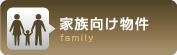 家族向け物件