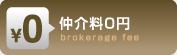 仲介料0円