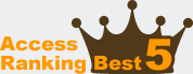 Access Ranking Best5